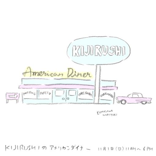KIJIRUSHIのアメリカンダイナー