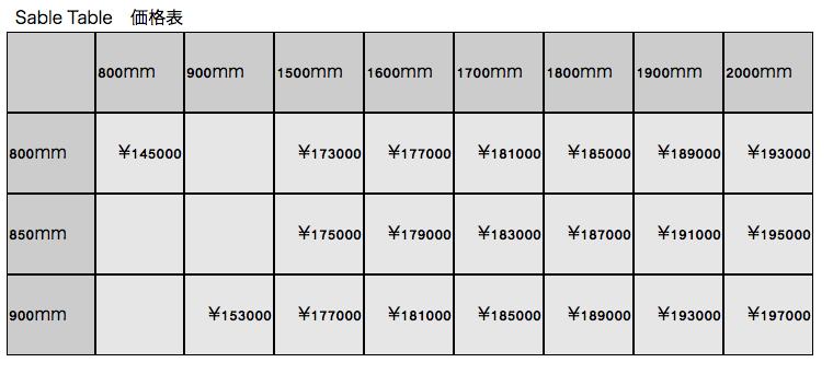 Sable Table 価格表